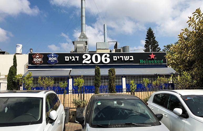 מסעדת 206